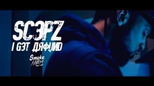 Scepz  – I Get Around [Music Video]