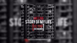 ARTAN – Story of my Life (Lil Tjay 2020 remix)